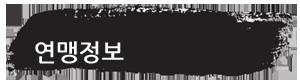 연맹정보(우).png