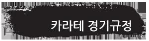 카라테-경기규정(좌).png