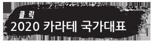 2020카라테국가대표(우).png